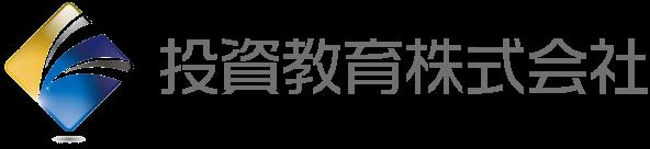 投資教育株式会社 | TOSHIKYOIKU LTD.